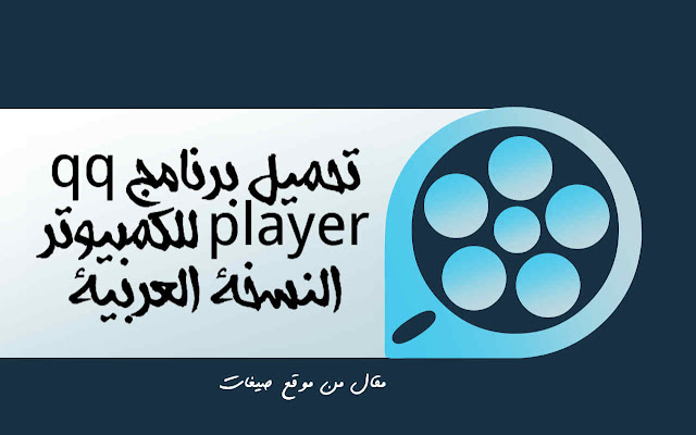 Qq player كيوكيو بلاير