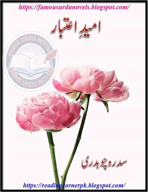 Umeed e ehtbar novel online reading by Sidrah Chaudhary Episode 1