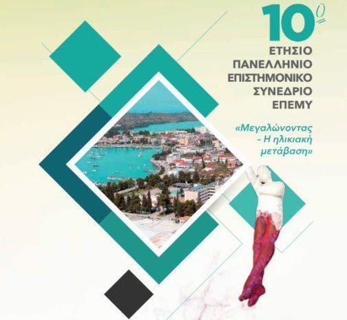 Το 10ο Ετήσιο Πανελλήνιο Επιστημονικό Συνέδριο για την Μυοσκελετική Υγεία στο Πόρτο Χέλι