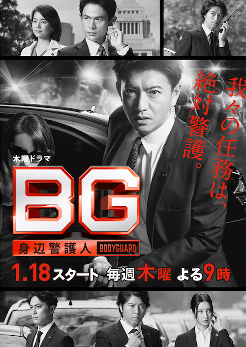 Japanese Dramas, Variety Shows And Movies By J-Addicts Bg -9368