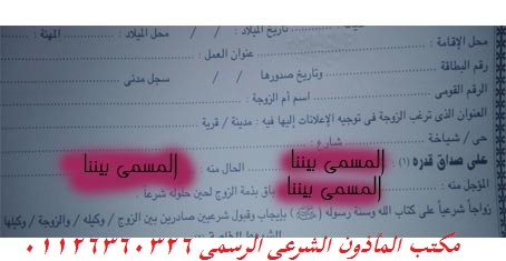 مأذون شرعي مصر الجديدة ماذون شرعي الرحاب ماذون شرعي التجمع مأذون شرعي التجمع