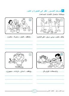 19 - اكتب و اعبر كتاب موازي رائع