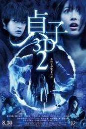 Sadako 2 3D (Sadako 3D 2) (2013)