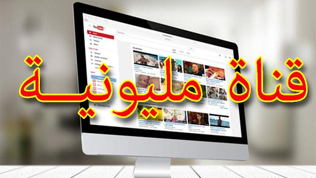 نصائح مرة خرافية لقناة يوتيوب مليونية