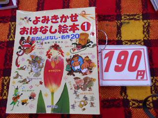 リサイクル本よみきかせおはなし絵本190円