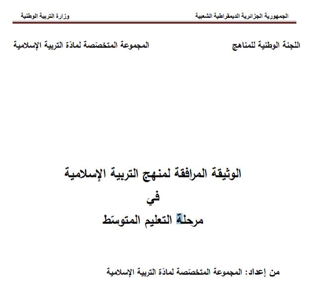 الوثيقة المرافقة لمناهج طور التعليم المتوسط (جميع المواد) PDF