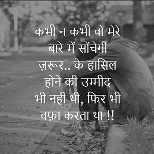 Heart Broken Whatsapp DP in Hindi