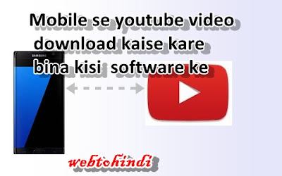 Mobile se youtube video download kaise kare bina kisi software ke
