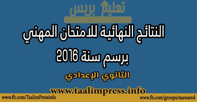 النتائـج النهائيـة للامتحان المهني - ثانوي إعدادي- برسم سنة 2016