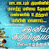 Merry Christmas Wishes and Greetings in Tamil with Photos