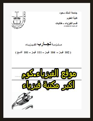 كتاب تجارب فيزياء عملي 101-102 pdf برابط مباشر