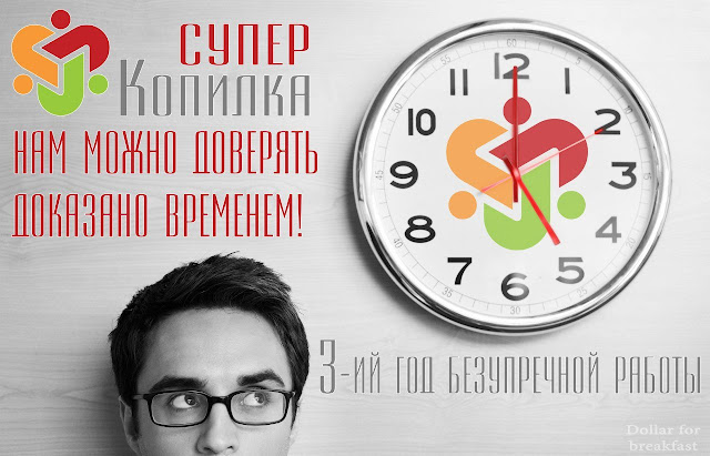 www.zarabotai.online-superkopilka-otziv-kartinka