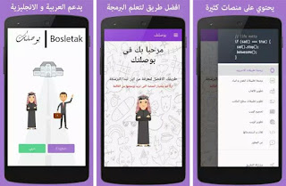 تطبيق لتعلم لغات البرمجة بسهولة من خلال هاتفك الاندرويد