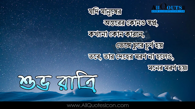 Good-Night-Wallpapers-Bengali-Quotes-Wishes-greetings-Life-Inspiration-Quotes-images-pictures-photos-free