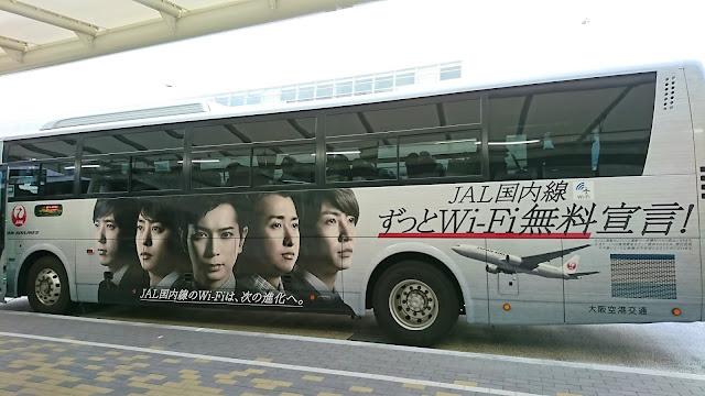 伊丹空港 JAL嵐バス