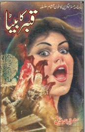 Qabar Ka Beta by Shahzad Ahmed Siddiqui