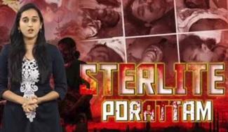 Black Day of Tuticorin Protest | Ban Sterlite | Smile Settai