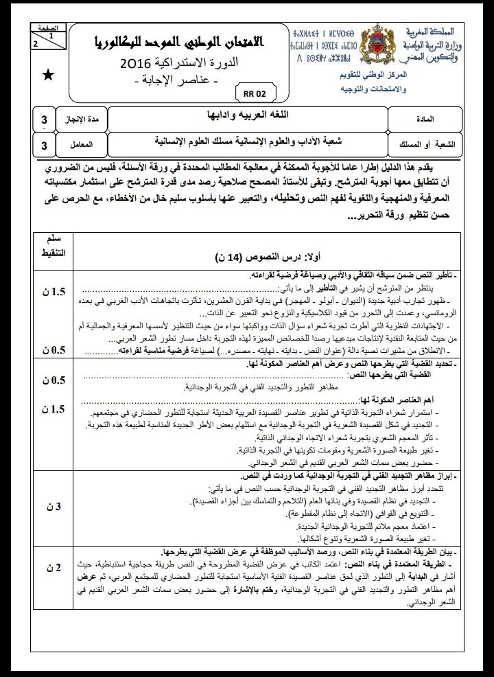الامتحان الوطني الموحد للباكالوريا، مادة اللغة العربية، مسلك العلوم الإنسانية / الدورة الاستدراكية 2016
