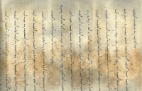 An excerpt of Manchu writing from the imperial scroll