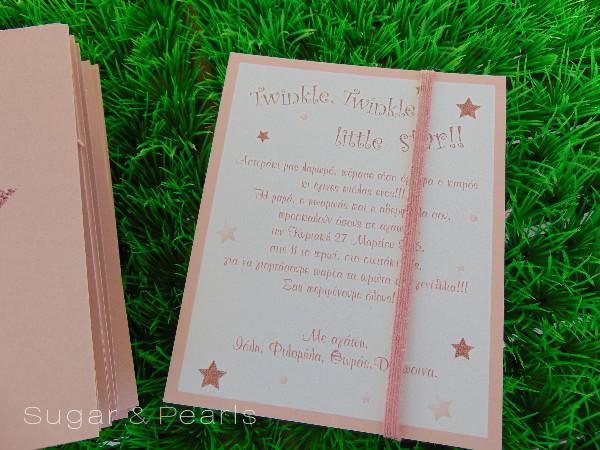 twinkle twinkle little-προσκλητήριο βάπτισης/γενεθλίων