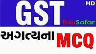 GST Most IMP MCQ  Video