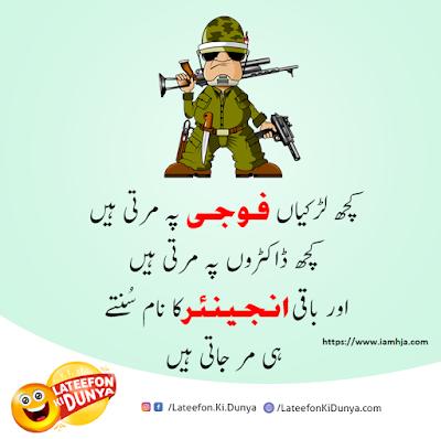 so funny jokes Lateefon ki Dunya