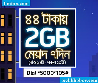 Grameenphone-2GB-44Tk-Night-Pack-7Days-12AM-till-10AM.jpg