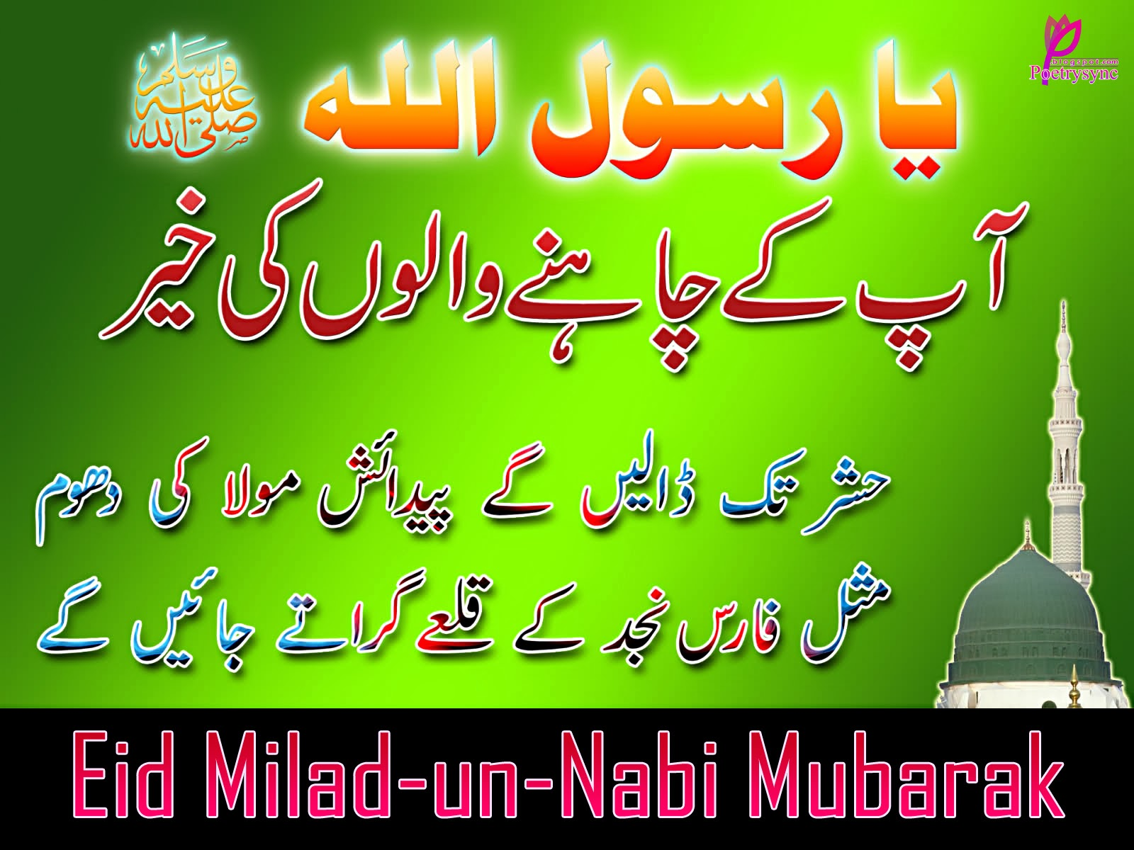 Eid ul milad un nabi 2016 sms quotes messages wishes eid ul milad un nabi 2016 sms quotes messages wishes status wallpapers greetings m4hsunfo