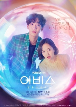 Abyss Korean drama 2019 Episodes Release date, Plot - Synopsis and Trailer