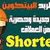الان ربح البيتكوين أصبحت موجودة في الموقع المشهور عربيا Shorte.St بطريقة حصرية