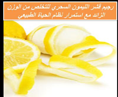 http://www.cookclub1.com/2016/12/lemon-peel-diet.html