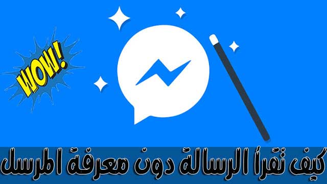 كيف تقرأ رسالة فيسبوك مسنجر Facebook Messenger دون معرفة المرسل؟
