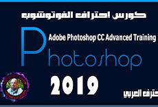 تحميل كورس إحتراف الفوتوشوب | Adobe Photoshop CC Advanced Training