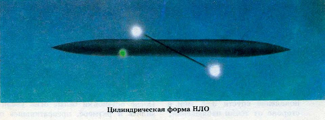 НЛО Сергиев Посад UFO Sergiev Posad Russia