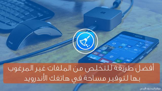 كيفية التخلص من الملفات غير المرغوب بها لتوفير مساحة في هاتفك الأندرويد