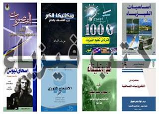 تحميل كتب فيزياء (بي دي إف pdf )
