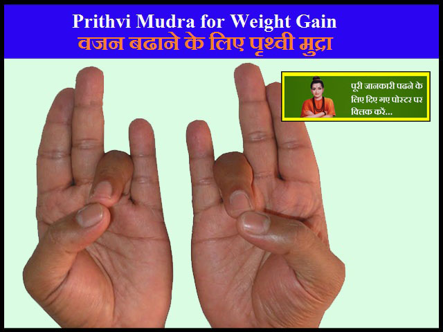 Prithvi Mudra for Weight Gain