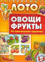 Овощи/фрукты, животные, предметы быта и мн. др