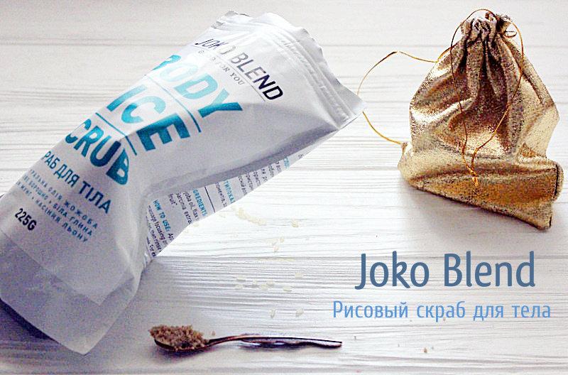 Рисовый скраб для тела Body Rice Scrub Joko Blend / отзывы