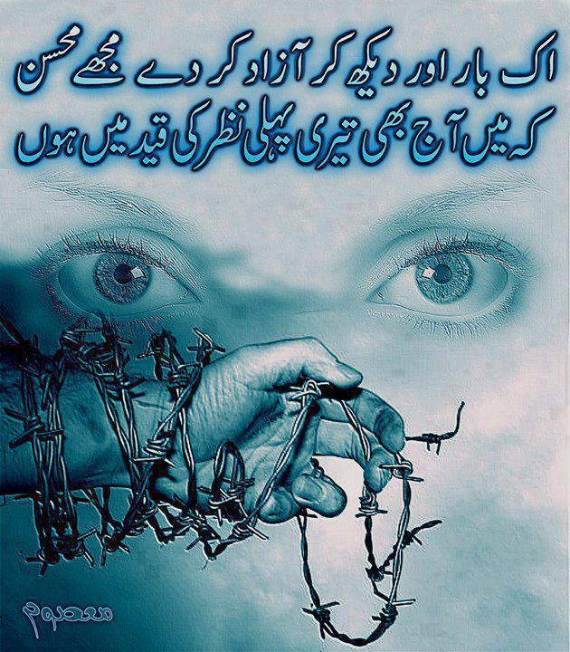 Two Line Urdu Poetry | Allama Iqbal Poetry | Urdu Poetry ...