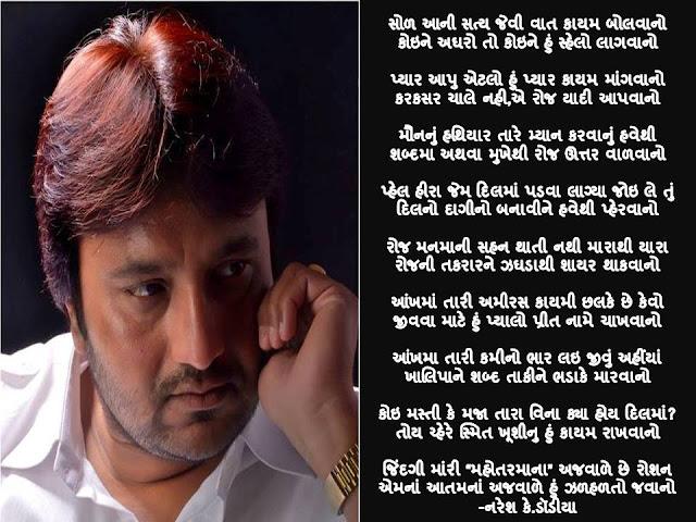 सोळ आनी सत्य जेवी वात कायम बोलवानो Gujarati Gazal By Naresh K. Dodia