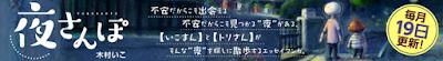 http://www.comic-ryu.jp/_yorusanpo/