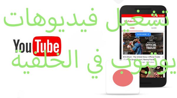 تحميل افضل برنامج تشغيل فيديو اليوتيوب في الخلفية  youtube apk pro