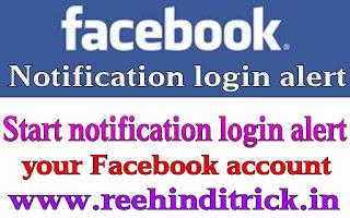 Facebook login notification alert start kaise kare 1