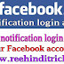 Facebook login notification alert start kaise kare