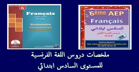 ملخصات دروس اللغة الفرنسية للمستوى السادس ابتدائي