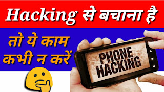 Protect Your Smartphone From Hacking