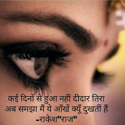 shayari Aankhe