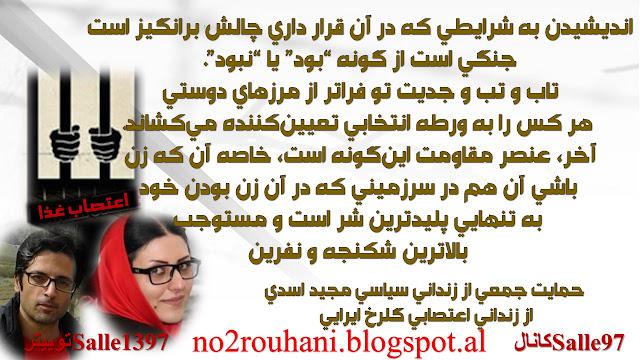 مجید اسدی و گلرخ ایرایی