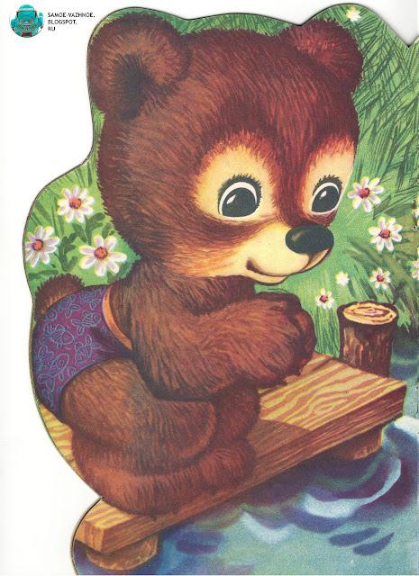 Советские детские книги СССР. Советские книги. Борис Заходер Мишка-топтыжка художник А. Барсуков 1980 год.